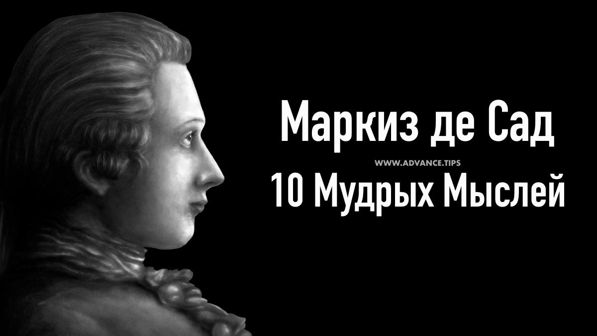 Маркиз де Сад - 10 Мудрых Мыслей...