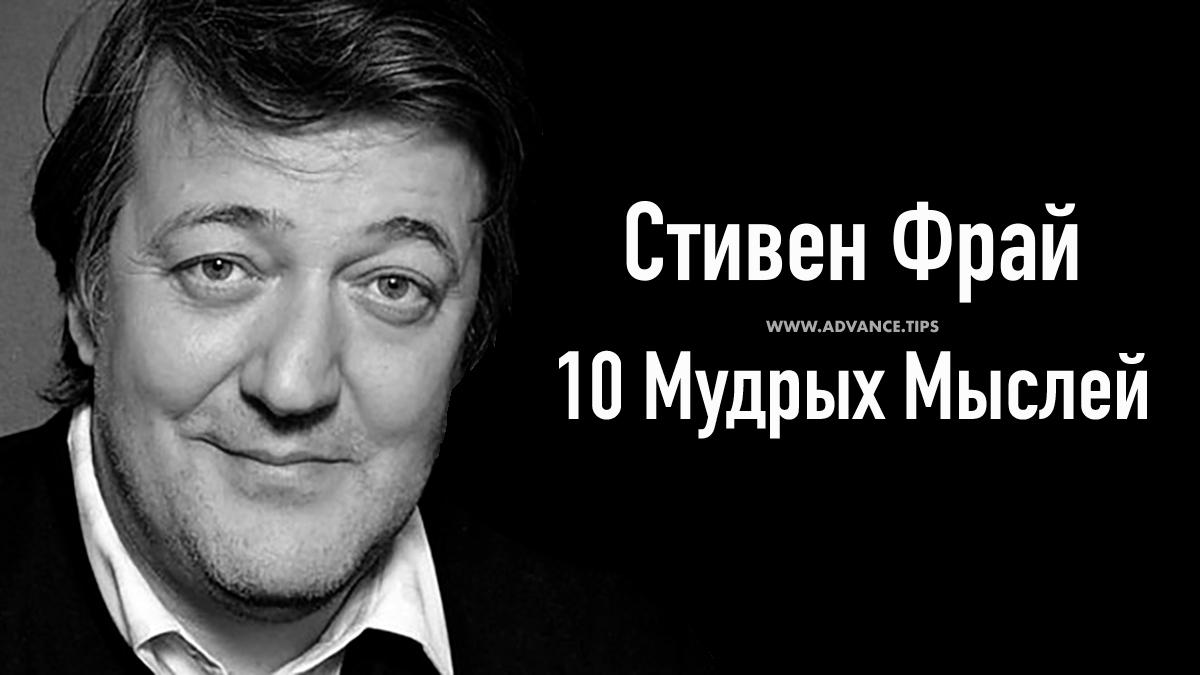 Стивен Фрай - 10 Мудрых Мыслей...