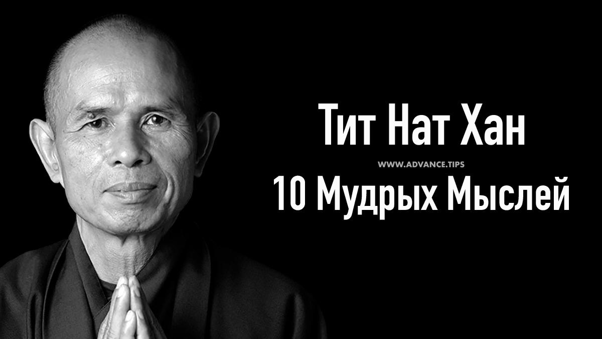 Тит Нат Хан - 10 Мудрых Мыслей...