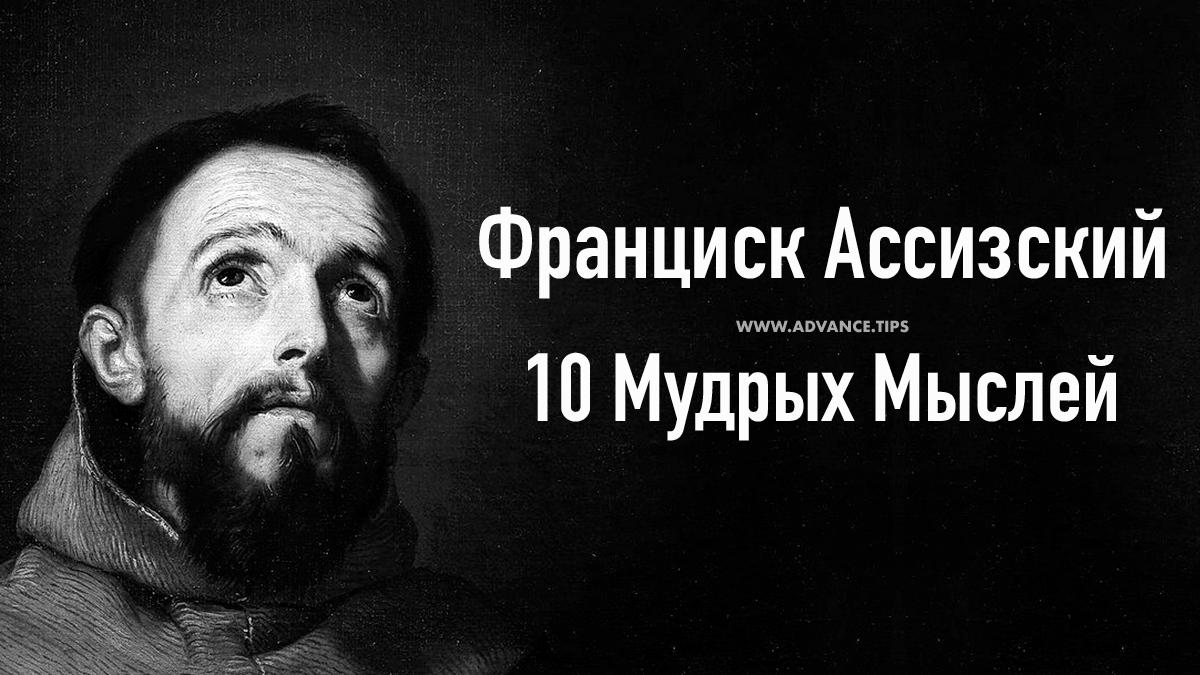 Франциск Ассизский - 10 Мудрых Мыслей...