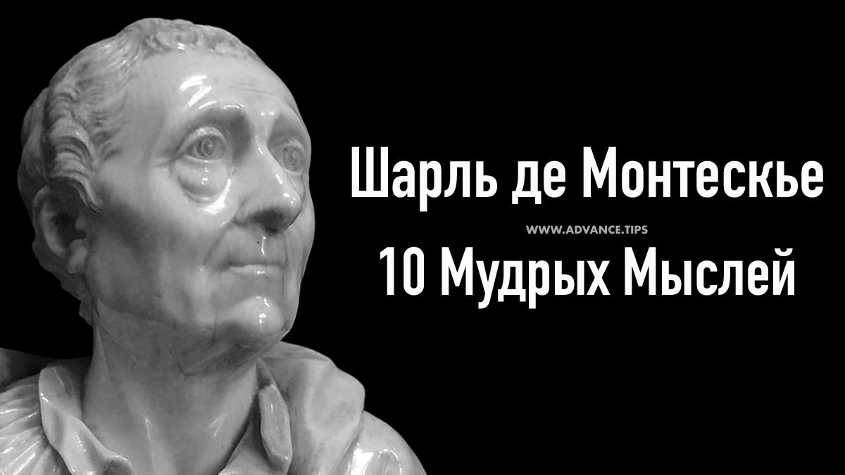 Шарль де Монтескье - 10 Мудрых Мыслей...