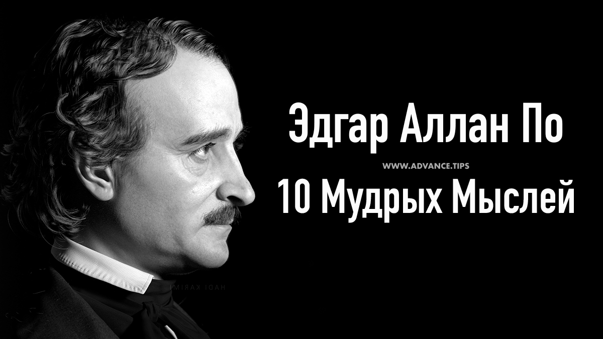 Эдгар Аллан По - 10 Мудрых Мыслей...