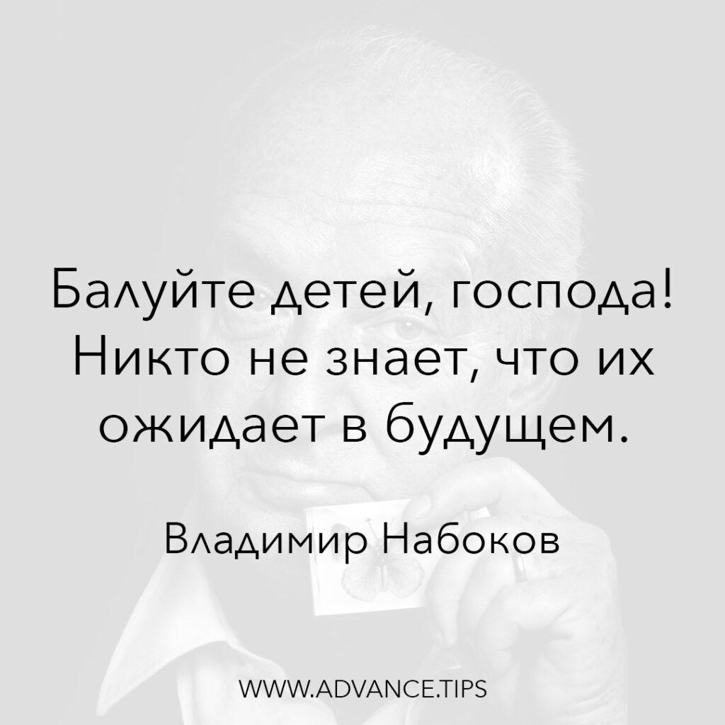 Балуйте детей, господа! никто не знает, что их ожидает в будущем. - Владимир Набоков - 10 Мудрых Мыслей.