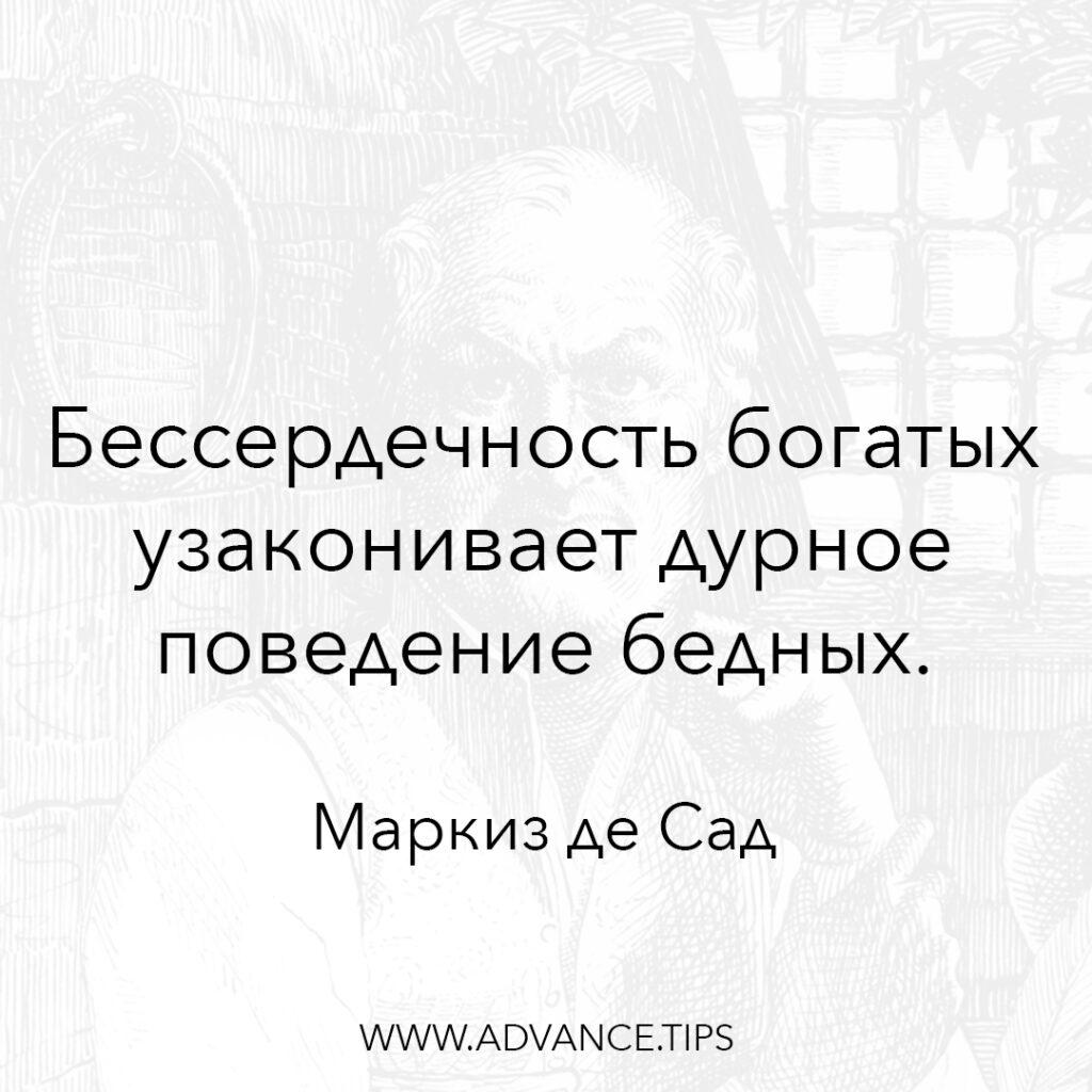 Бессердечность богатых узаконивает дурное поведение бедных. - Маркиз де Сад - 10 Мудрых Мыслей.