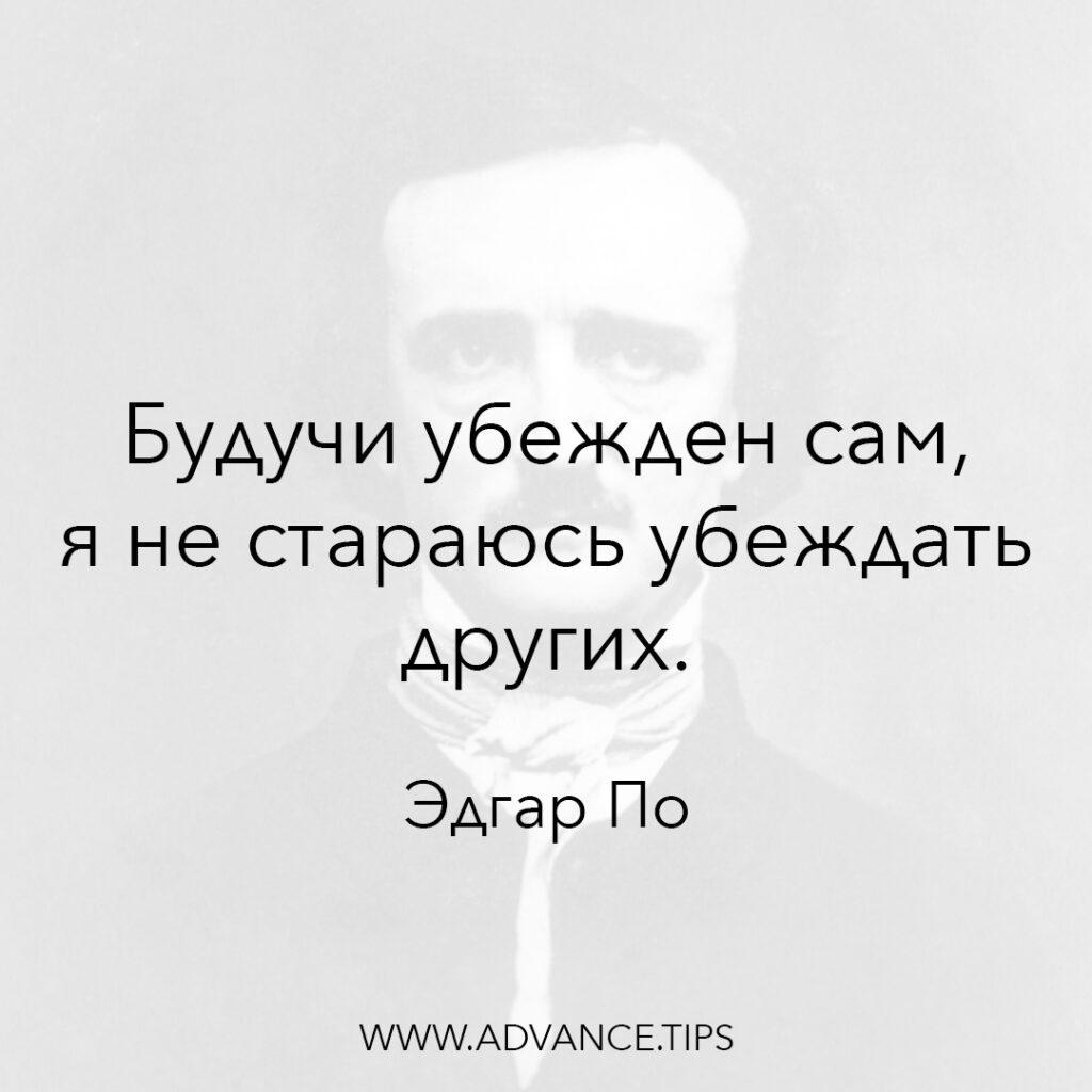 Будучи убежден сам, я не стараюсь убеждать других. - Эдгар По - 10 Мудрых Мыслей.