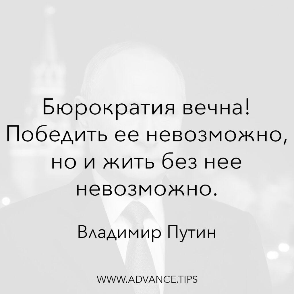 Бюрократия вечна! Победить ее невозможно, но и жить без нее невозможно. - Владимир Путин - 10 Мудрых Мыслей.