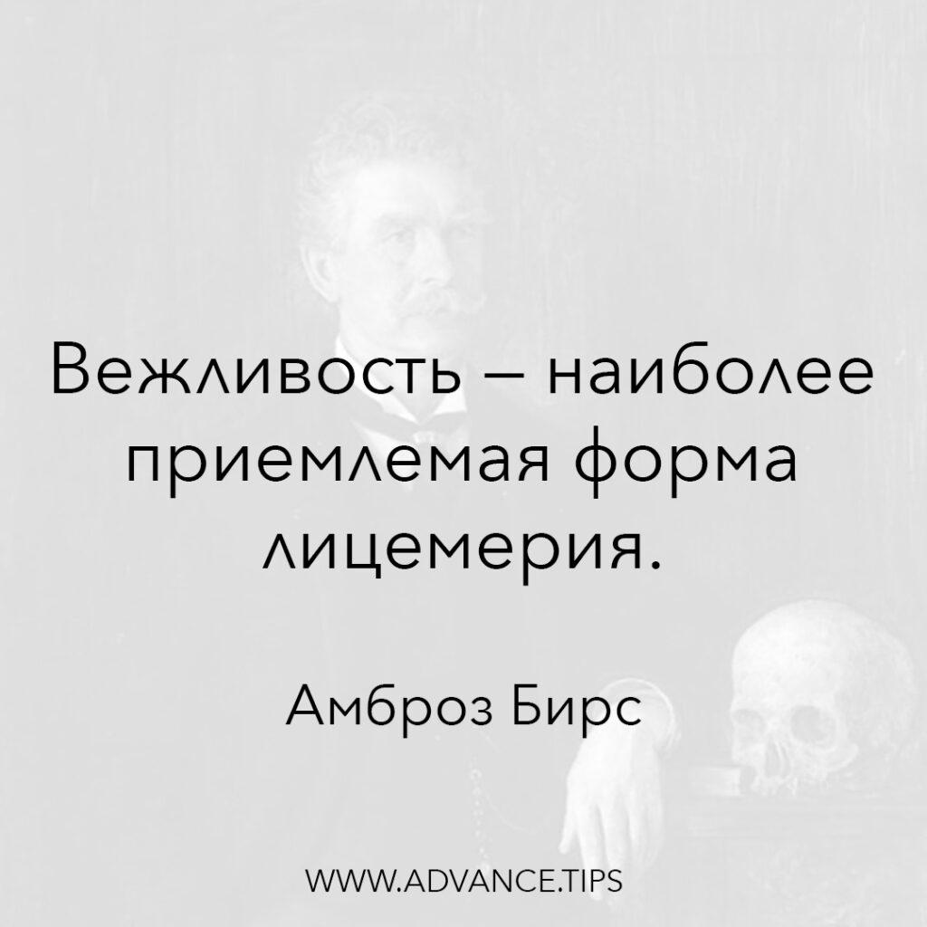 Вежливость - наиболее приемлемая форма лицемерия. - Амброз Бирс - 10 Мудрых Мыслей.
