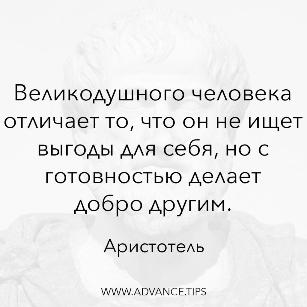 Великодушного человека отличает то, что он не ищет выгоды для себя, но с готовностью делает добро другим. - Аристотель - 10 Мудрых Мыслей.