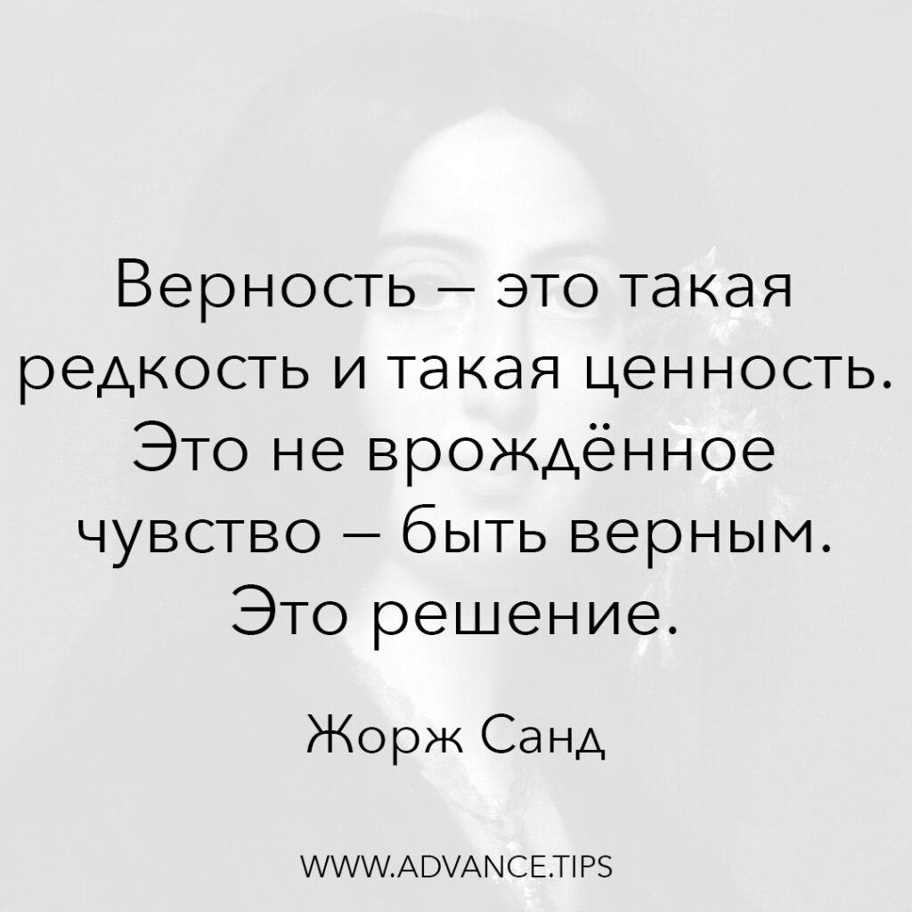 Верность - это такая редкость и такая ценность. Это не врождённое чувство - быть верным. Это решение. - Жорж Санд - 10 Мудрых Мыслей.