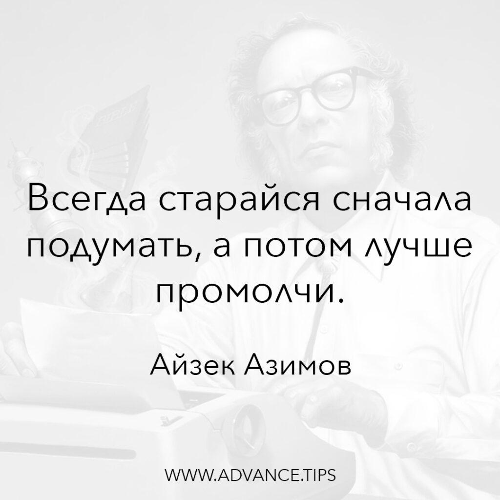 Всегда старайся сначала подумать, а потом лучше промолчи. - Айзек Азимов - 10 Мудрых Мыслей.