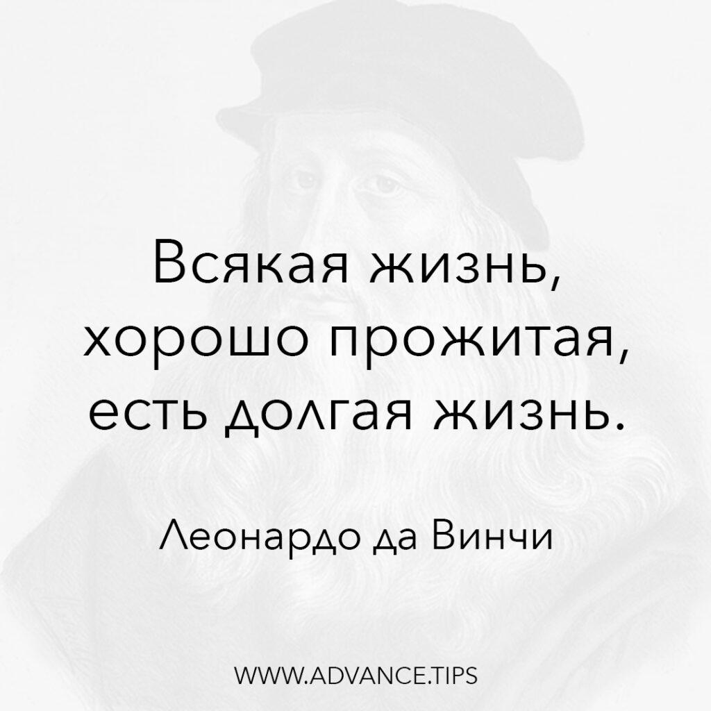Всякая жизнь, хорошо прожитая, есть долгая жизнь. - Леонардо да Винчи - 10 Мудрых Мыслей.