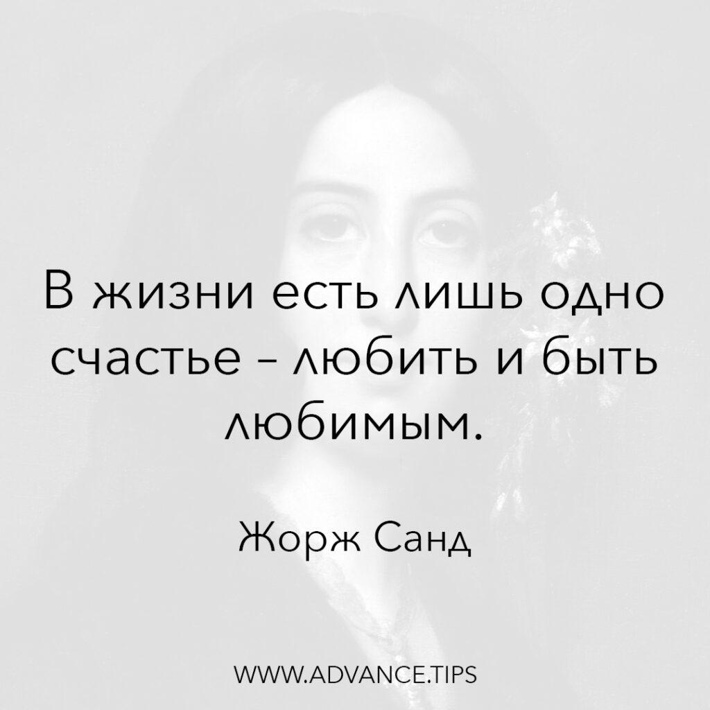 В жизни есть лишь одно счастье - любить и быть любимым. - Жорж Санд - 10 Мудрых Мыслей.