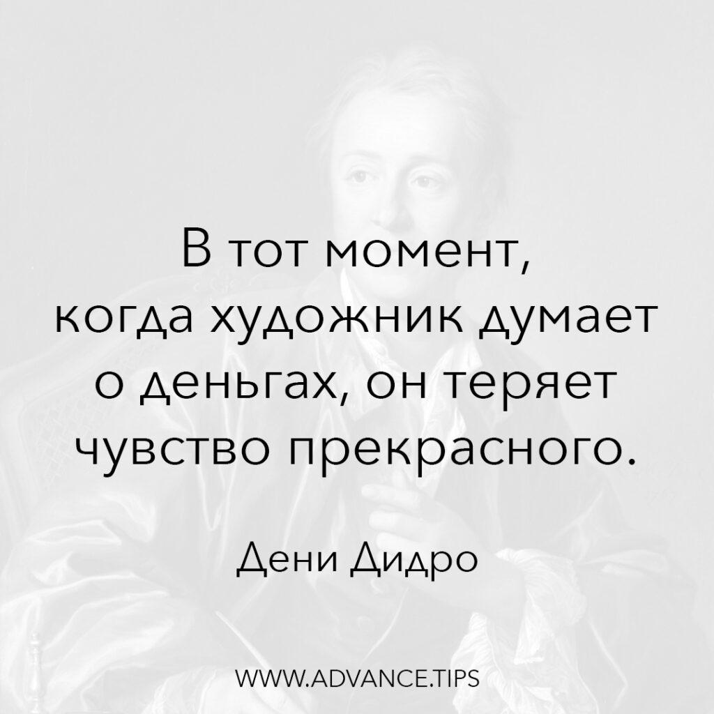 В тот момент, когда художник думает о деньгах, он теряет чувство прекрасного. - Дени Дидро - 10 Мудрых Мыслей.