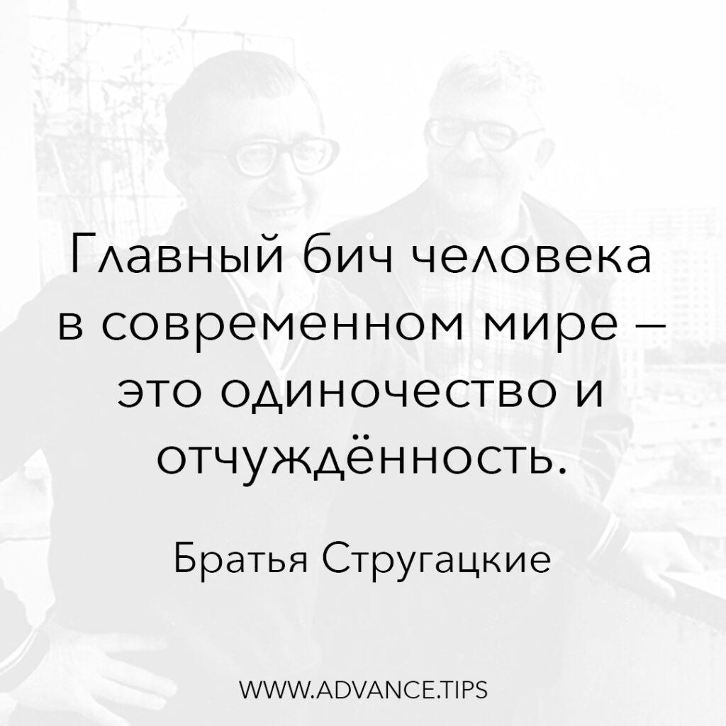 Главный бич человека в современном мире - это одиночество и отчуждённость. - Братья Стругацкие - 10 Мудрых Мыслей.