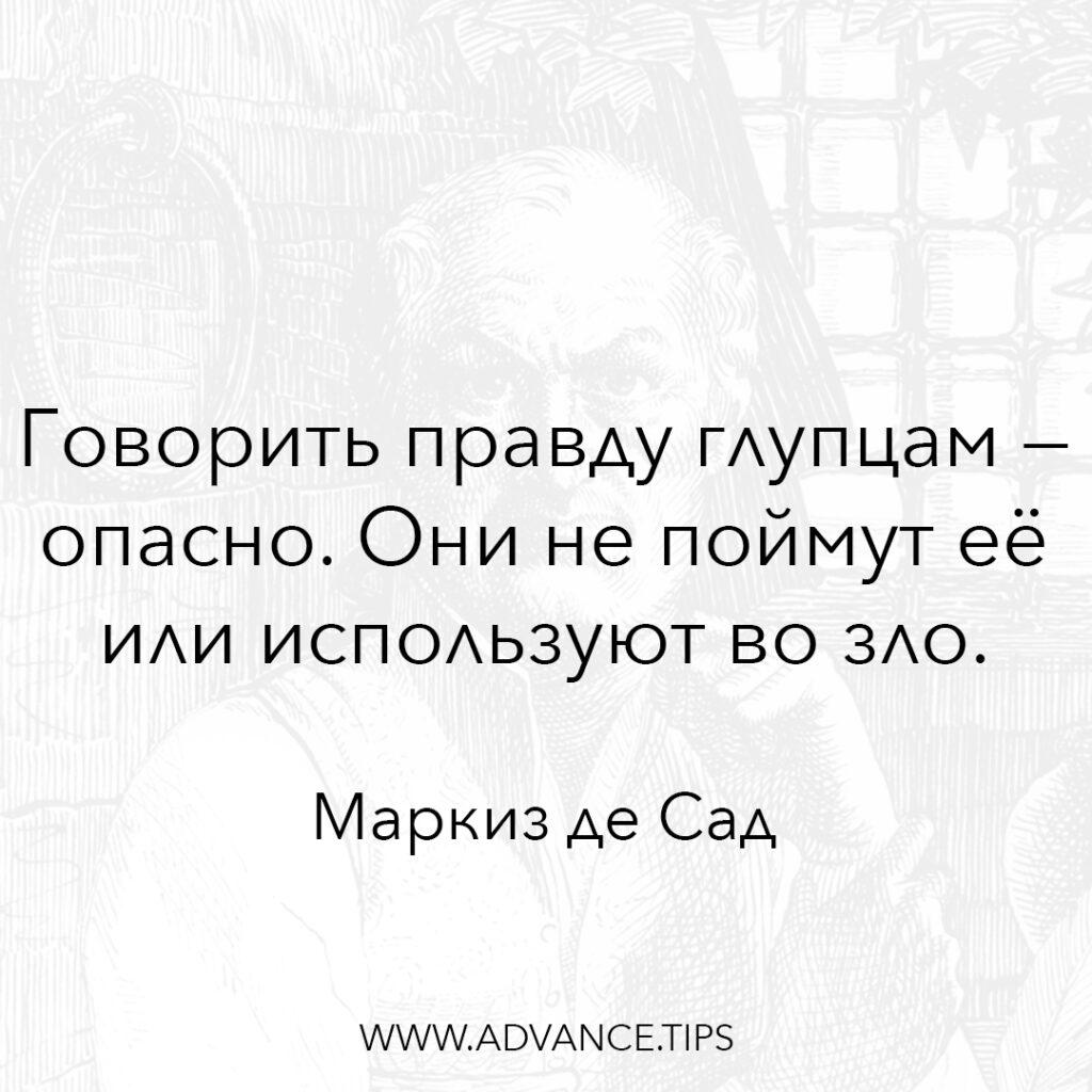 Говорить правду глупцам - опасно. Они не поймут её или используют во зло. - Маркиз де Сад - 10 Мудрых Мыслей.