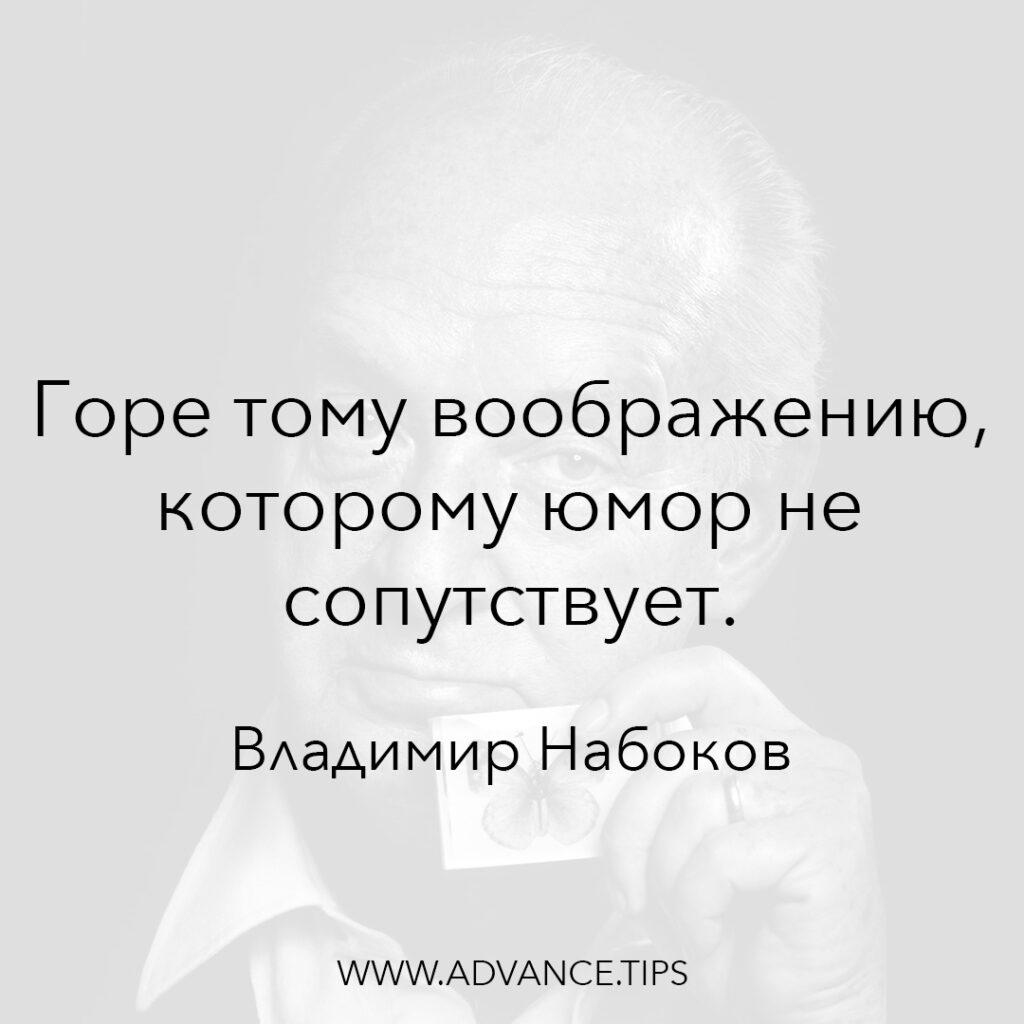 Горе тому воображению, которому юмор не сопутствует. - Владимир Набоков - 10 Мудрых Мыслей.