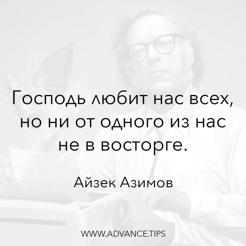 Господь любит нас всех, но ни от одного из нас не в восторге. - Айзек Азимов - 10 Мудрых Мыслей.