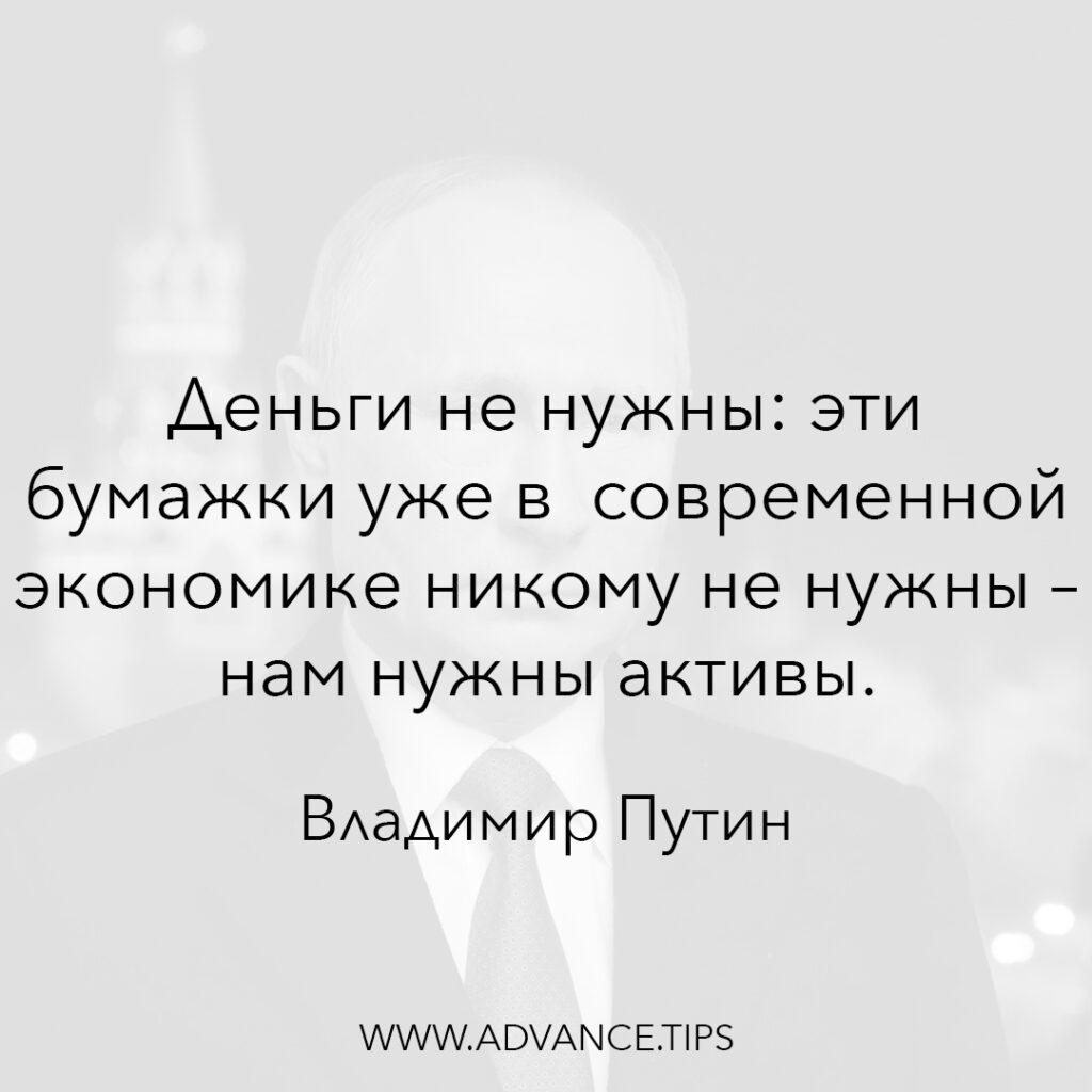 Деньги не нужны: эти бумажки уже в современной экономике никому не нужны - нам нужны активы. - Владимир Путин - 10 Мудрых Мыслей.