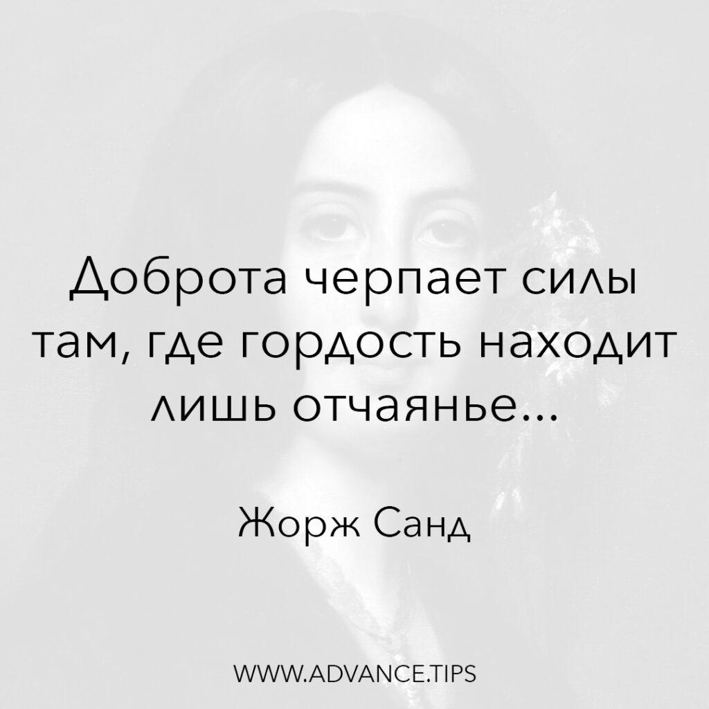 Доброта черпает силы там, где гордость находит лишь отчаянье... - Жорж Санд - 10 Мудрых Мыслей.