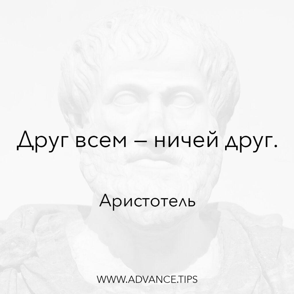 Друг всем - ничей друг. - Аристотель - 10 Мудрых Мыслей.