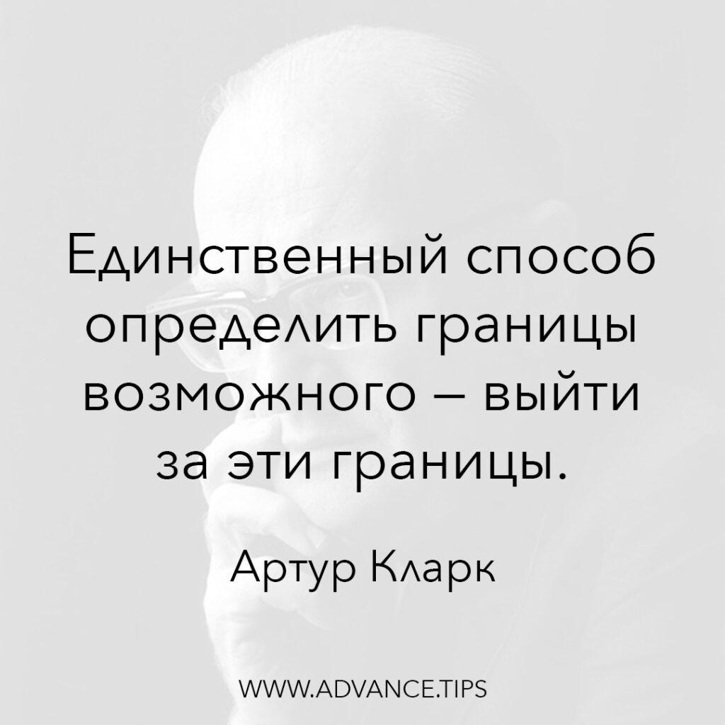 Единственный способ определить границы возможного - выйти за эти границы. - Артур Кларк - 10 Мудрых Мыслей.