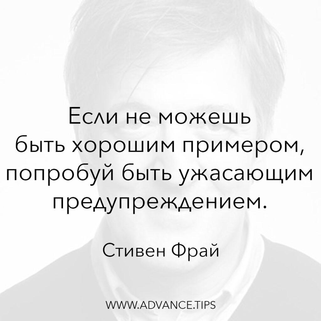 Если не можешь быть хорошим примером, попробуй быть ужасающим предупреждением. - Стивен Фрай - 10 Мудрых Мыслей.