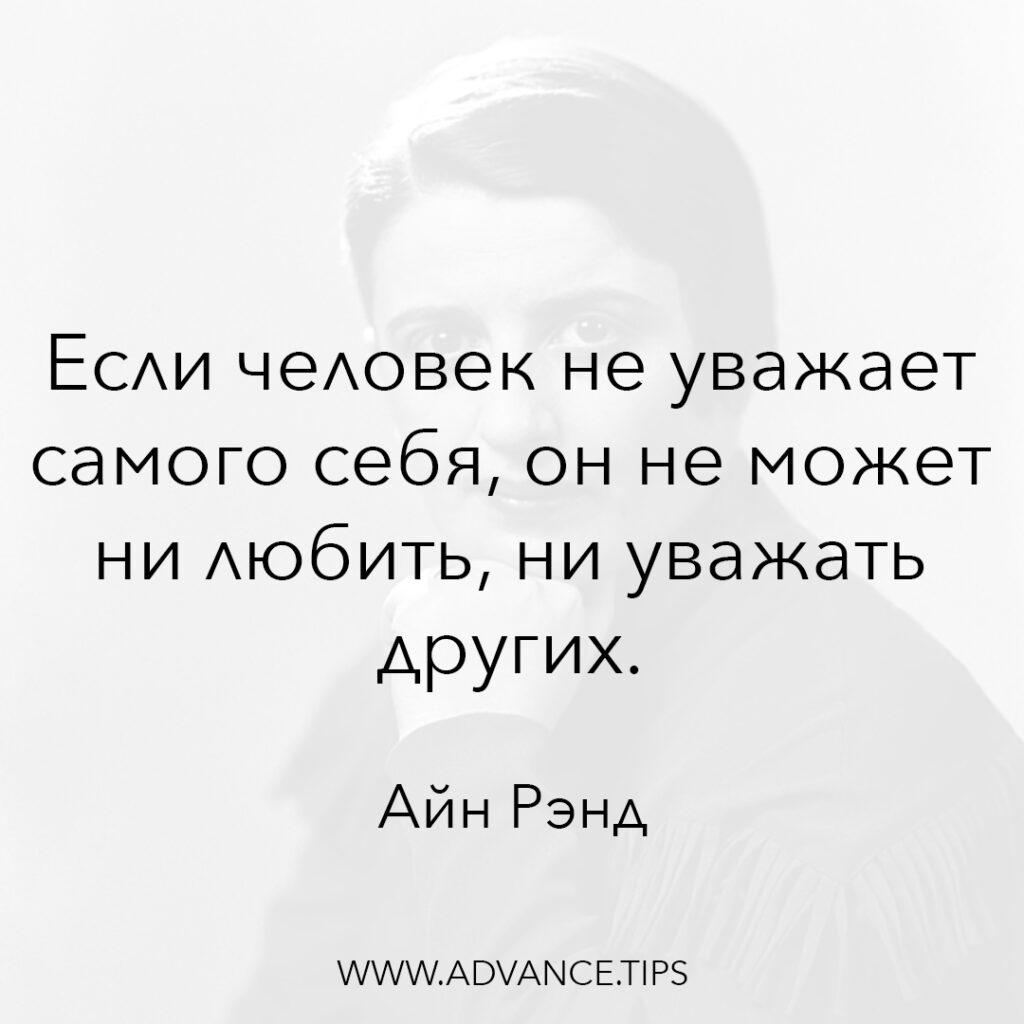 Если человек не уважает самого себя, он не может ни любить, ни уважать других. - Айн Рэнд - 10 Мудрых Мыслей.