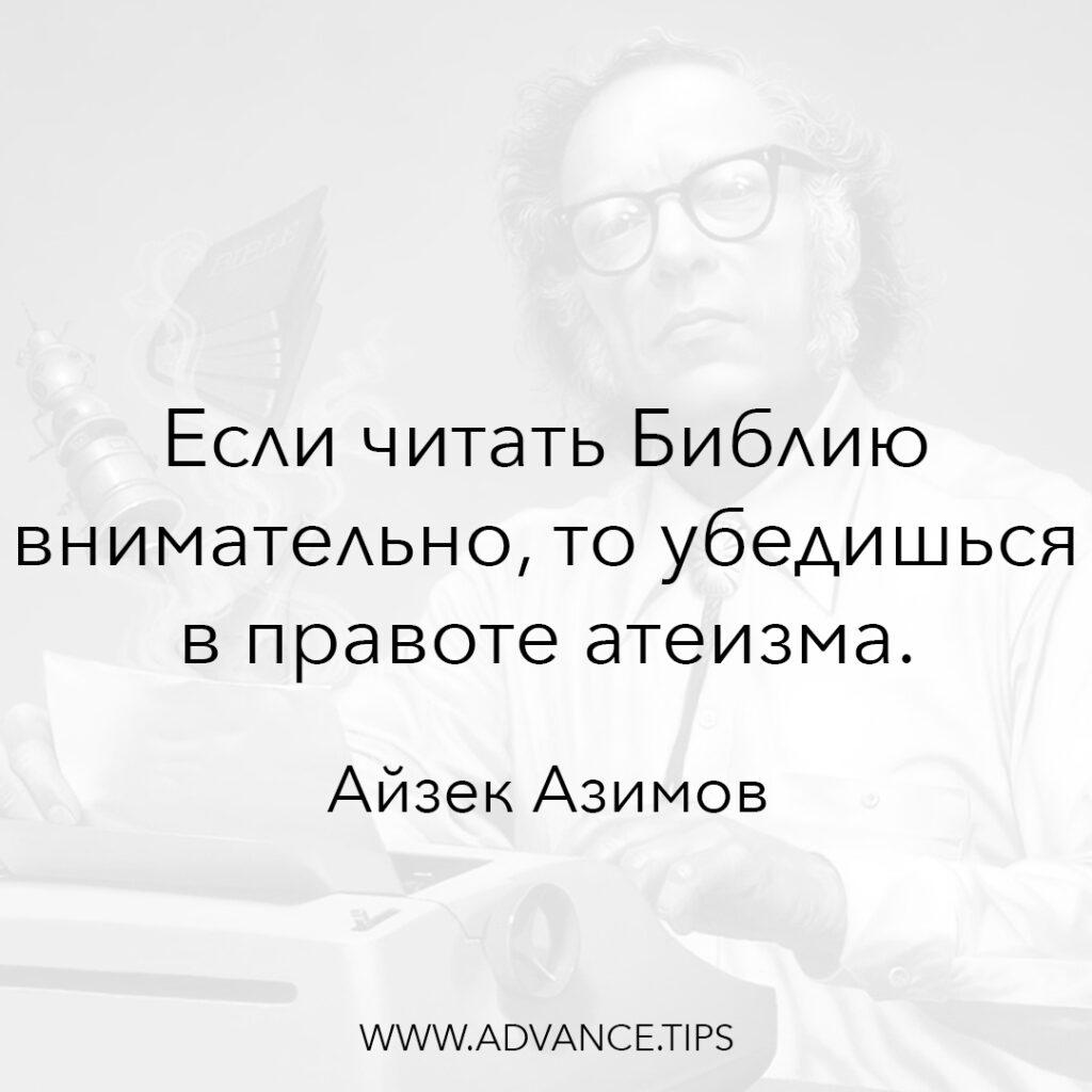 Если читать Библию внимательно, то убедишься в правоте атеизма. - Айзек Азимов - 10 Мудрых Мыслей.
