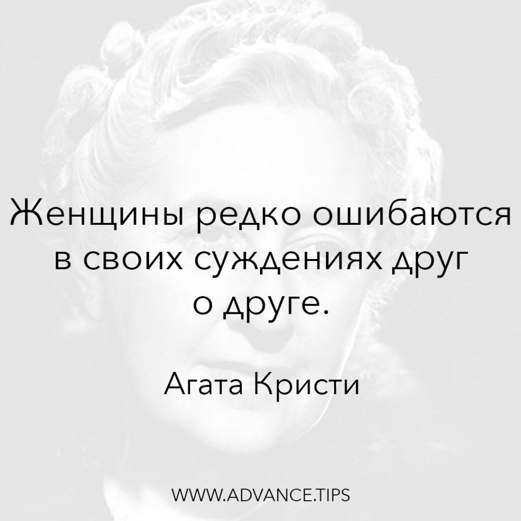 Женщины редко ошибаются в своих суждениях друг о друге. - Агата Кристи - 10 Мудрых Мыслей.