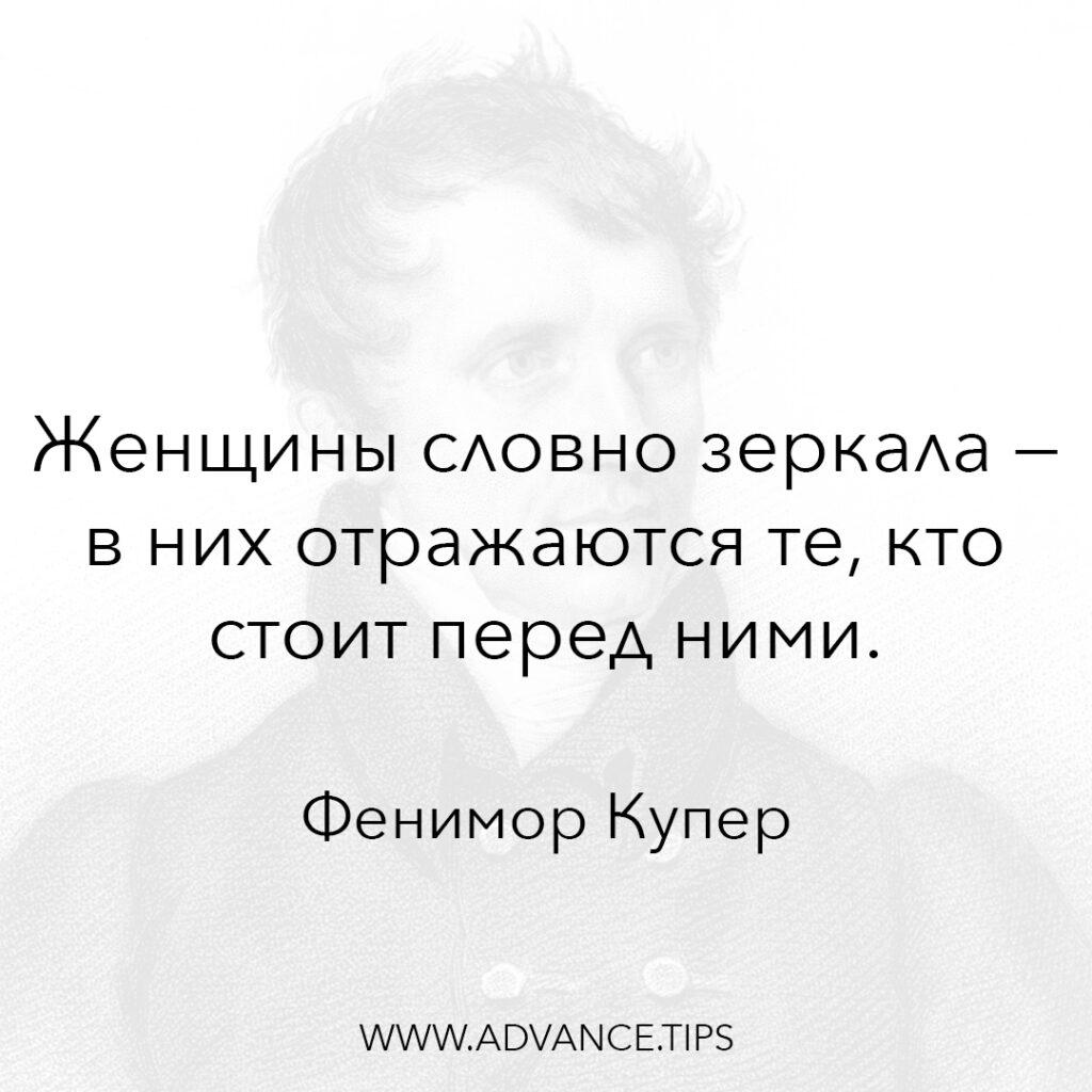 Женщины словно зеркала - в них отражаются те, кто стоит перед ними. - Фенимор Купер - 10 Мудрых Мыслей.