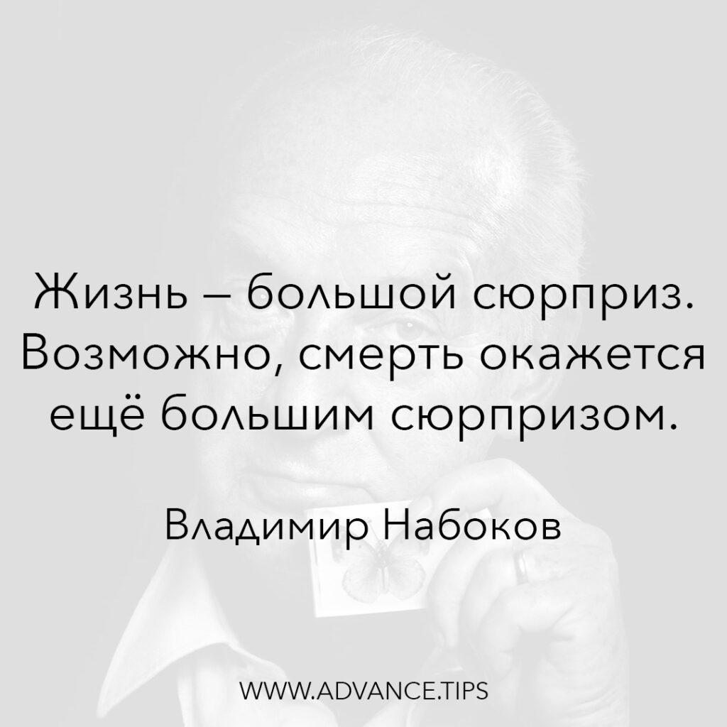 Жизнь - большой сюрприз. Возможно, смерть окажется ещё большим сюрпризом. - Владимир Набоков - 10 Мудрых Мыслей.