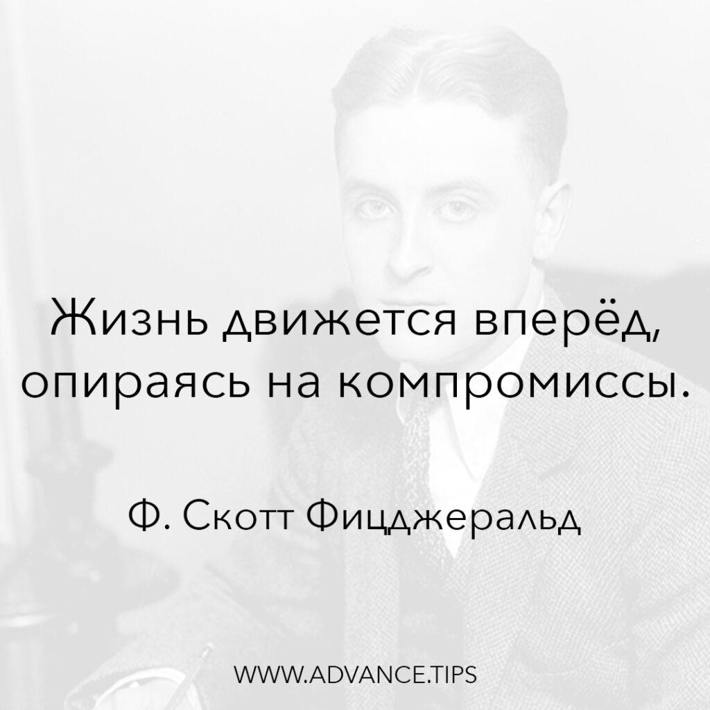 Жизнь движется вперёд, опираясь на компромиссы. - Фрэнсис Скотт Фицджеральд - 10 Мудрых Мыслей.