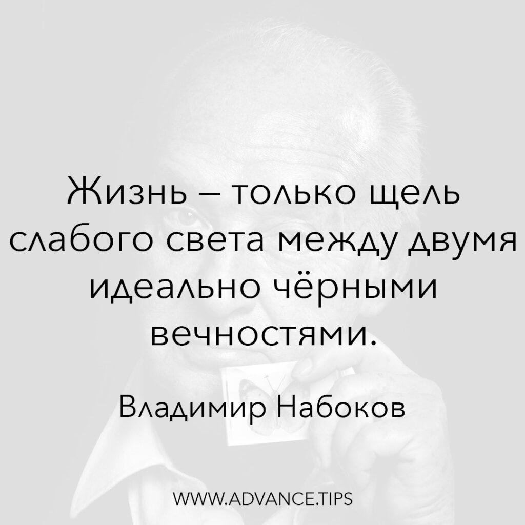 Жизнь - только щель слабого света между двумя идеально чёрными вечностями. - Владимир Набоков - 10 Мудрых Мыслей.