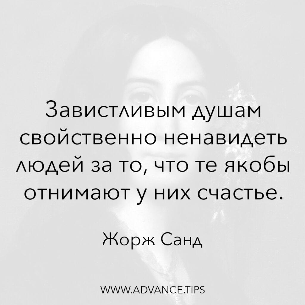 Завистливым душам свойственно ненавидеть людей за то, что те якобы отнимают у них счастье. - Жорж Санд - 10 Мудрых Мыслей.