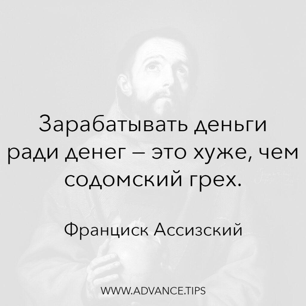 Зарабатывать деньги ради денег - это хуже, чем содомский грех. - Франциск Ассизский - 10 Мудрых Мыслей.