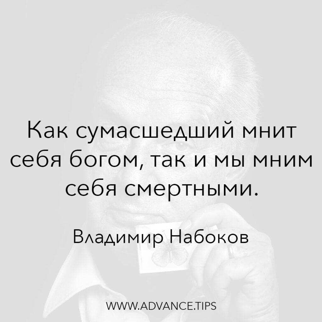 Как сумасшедший мнит себя богом, так и мы мним себя смертными. - Владимир Набоков - 10 Мудрых Мыслей.