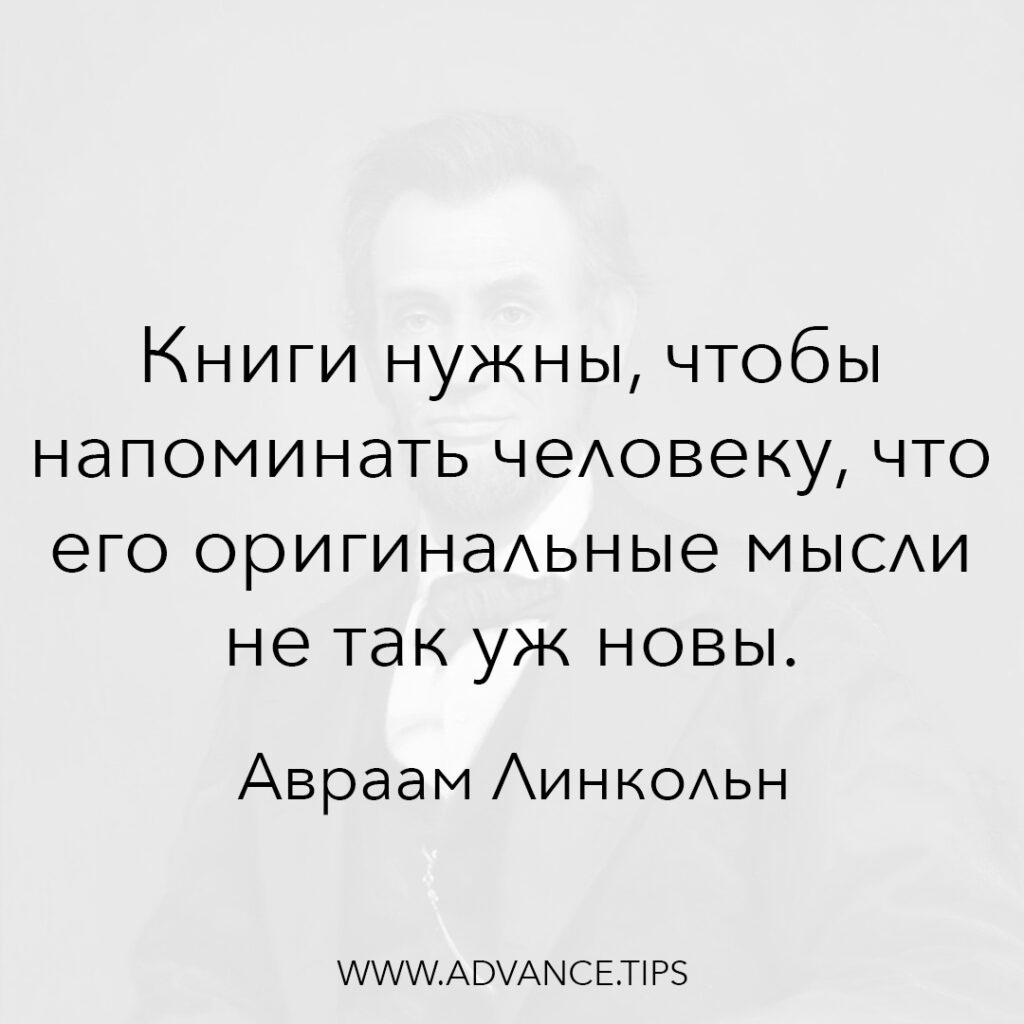Книги нужны, чтобы напоминать человеку, что его оригинальные мысли не так уж новы. - Авраам Линкольн - 10 Мудрых Мыслей.