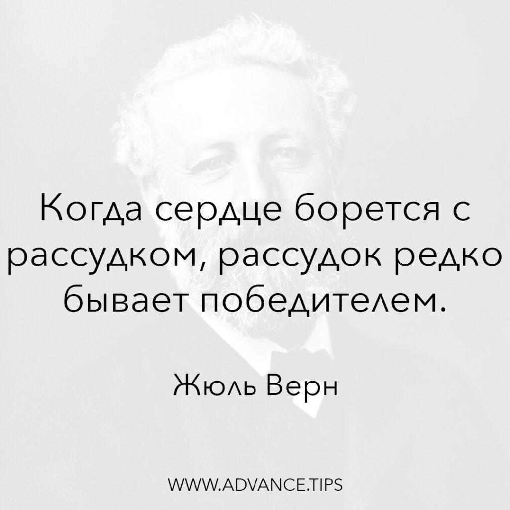 Когда сердце борется с рассудком, рассудок редко бывает победителем. - Жюль Верн - 10 Мудрых Мыслей.