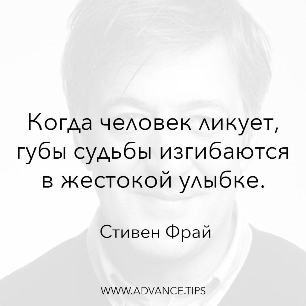 Когда человек ликует, губы судьбы изгибаются в жестокой улыбке. - Стивен Фрай - 10 Мудрых Мыслей.