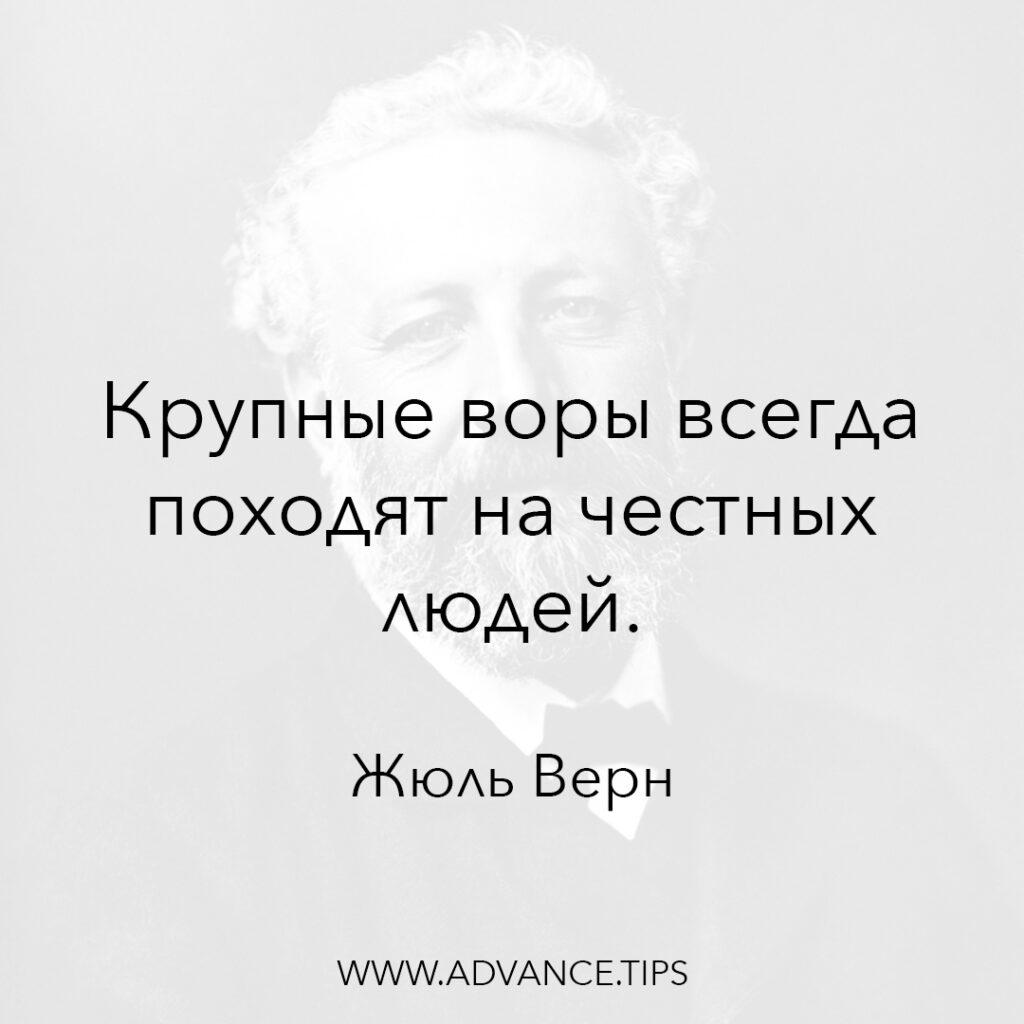 Крупные воры всегда походят на честных людей. - Жюль Верн - 10 Мудрых Мыслей.