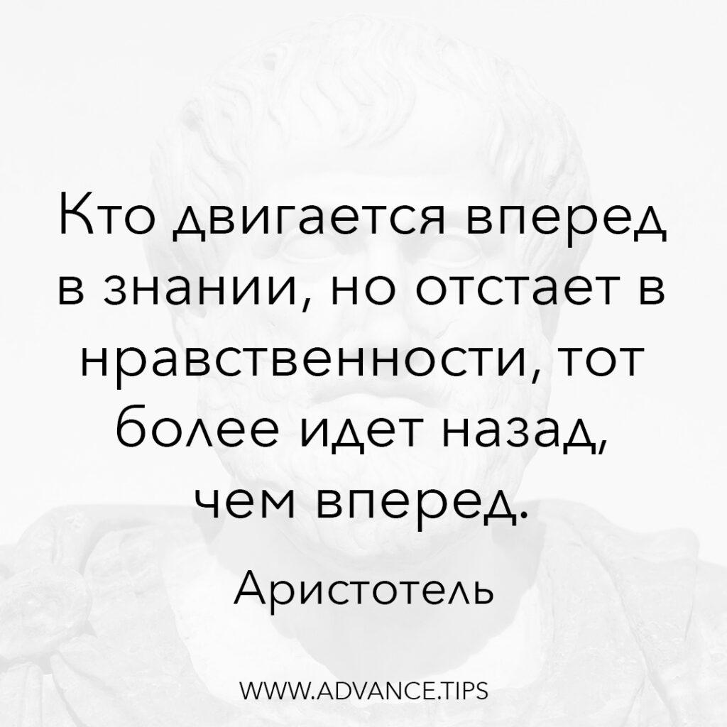 Кто двигается вперед в знании, но отстает в нравственности. тот более идёт назад, чем вперед. - Аристотель - 10 Мудрых Мыслей.