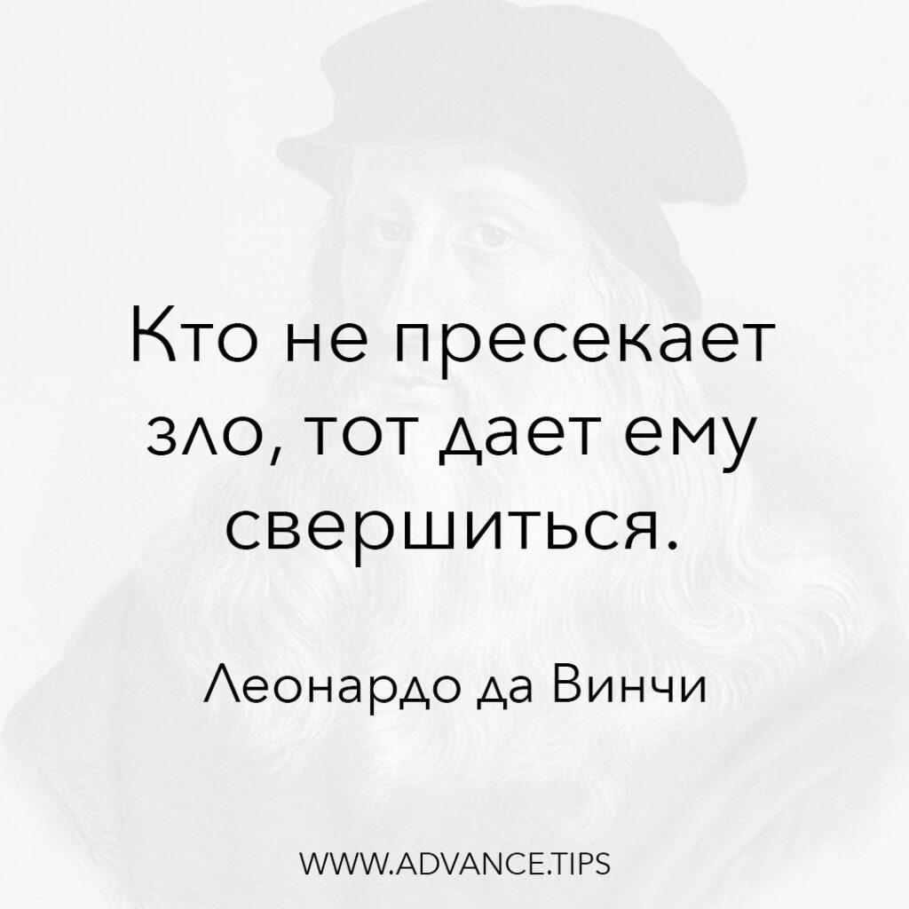 Кто не пресекает зло, тот даёт ему свершиться. - Леонардо да Винчи - 10 Мудрых Мыслей.