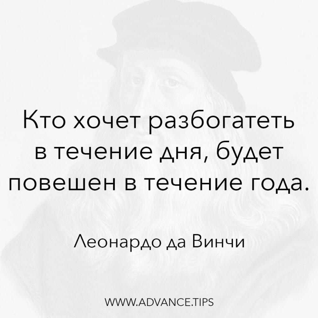 Кто хочет разбогатеть в течение дня, будет повешен в течение года. - Леонардо да Винчи - 10 Мудрых Мыслей.