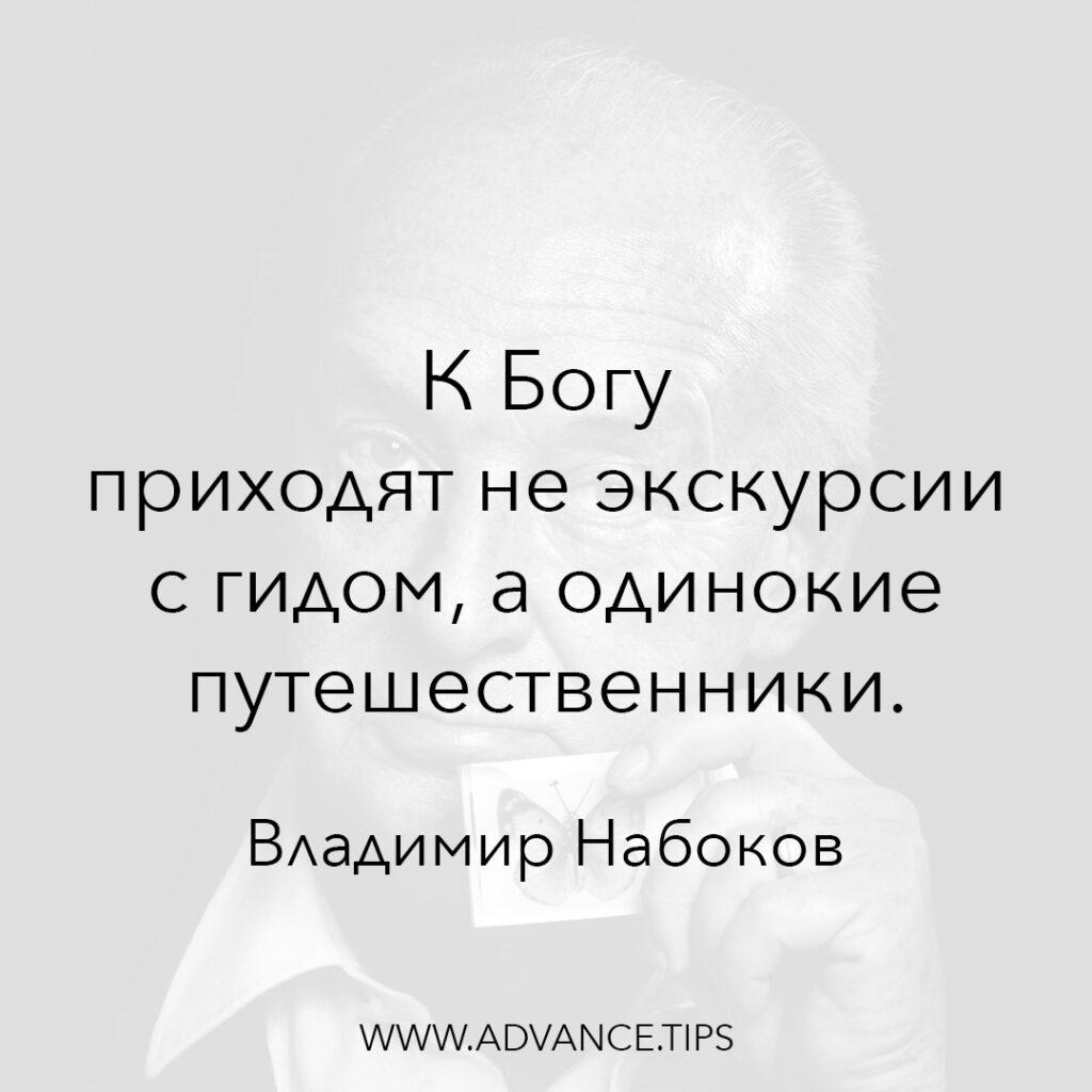 К Богу приходят не экскурсии с гидом, а одинокие путешественники. - Владимир Набоков - 10 Мудрых Мыслей.