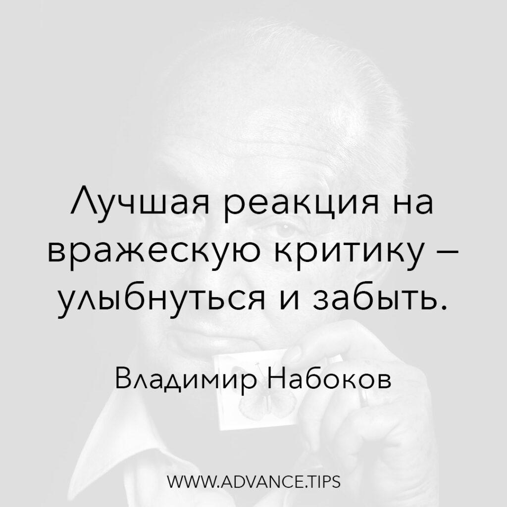 Лучшая реакция на вражескую критику - улыбнуться и забыть. - Владимир Набоков - 10 Мудрых Мыслей.