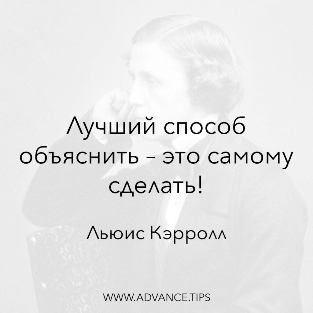 Лучший способ объяснить - это сделать самому! - Льюис Кэрролл - 10 Мудрых Мыслей.