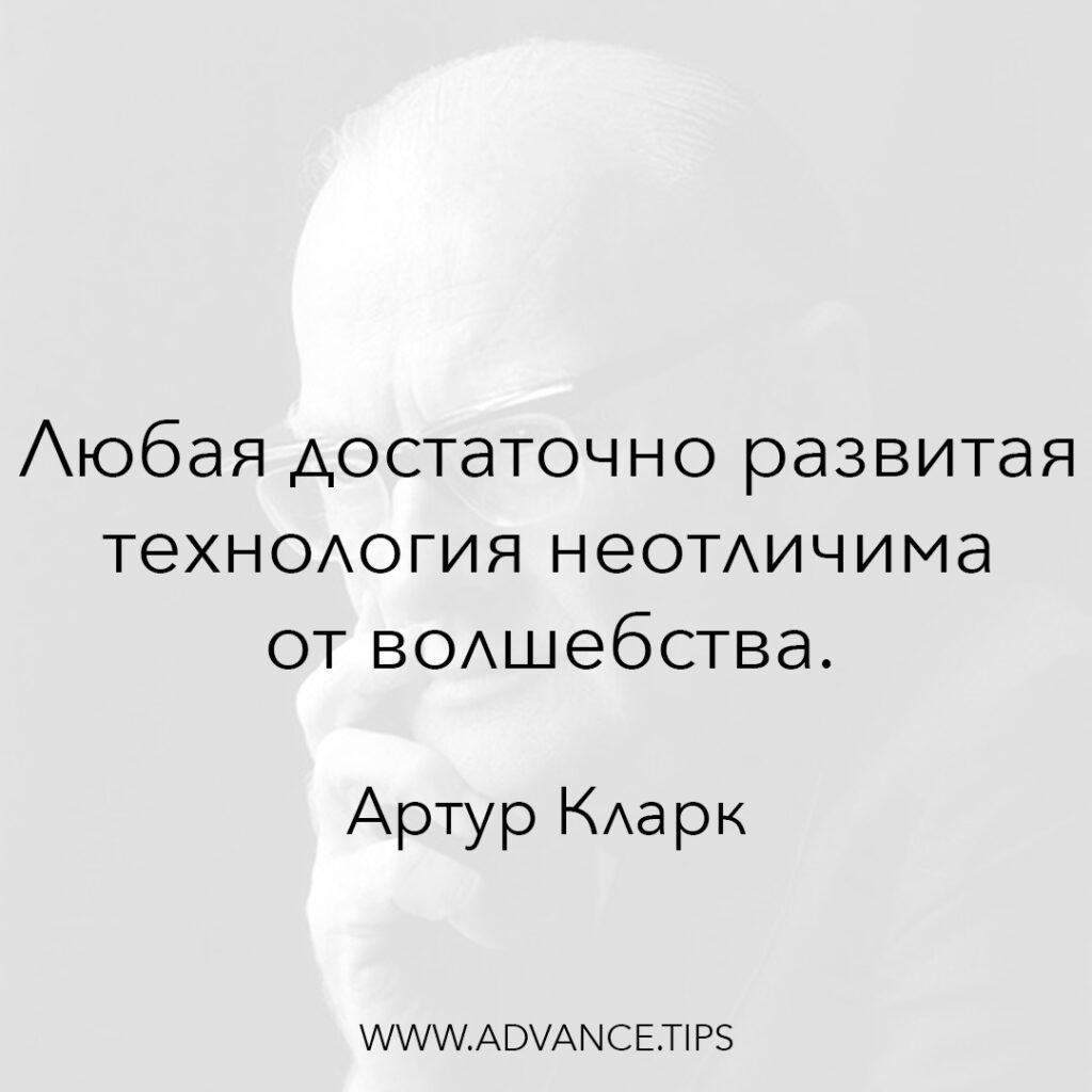 Любая достаточно развитая технология неотличима от волшебства. - Артур Кларк - 10 Мудрых Мыслей.