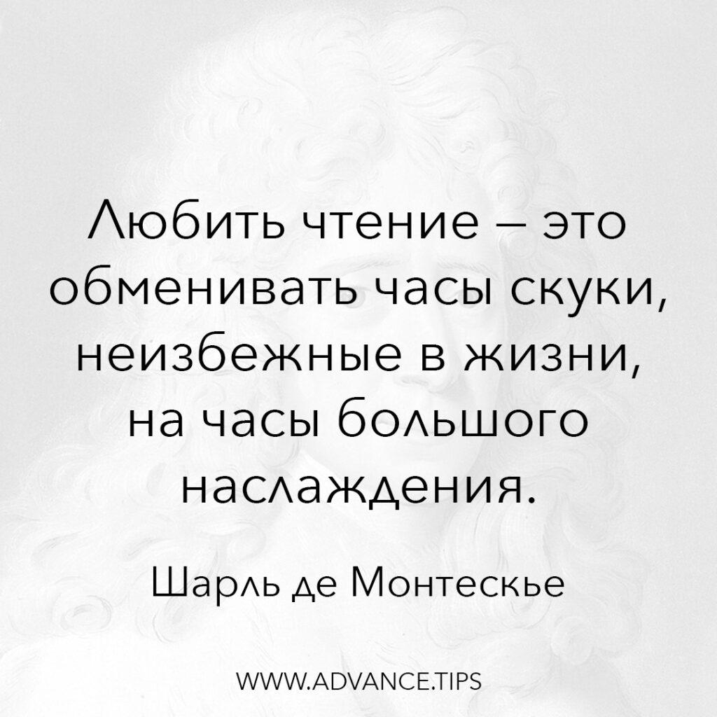 Любить чтение - это обменивать часы скуки, неизбежные в жизни, на часы большого наслаждения. - Шарль де Монтескье - 10 Мудрых Мыслей.