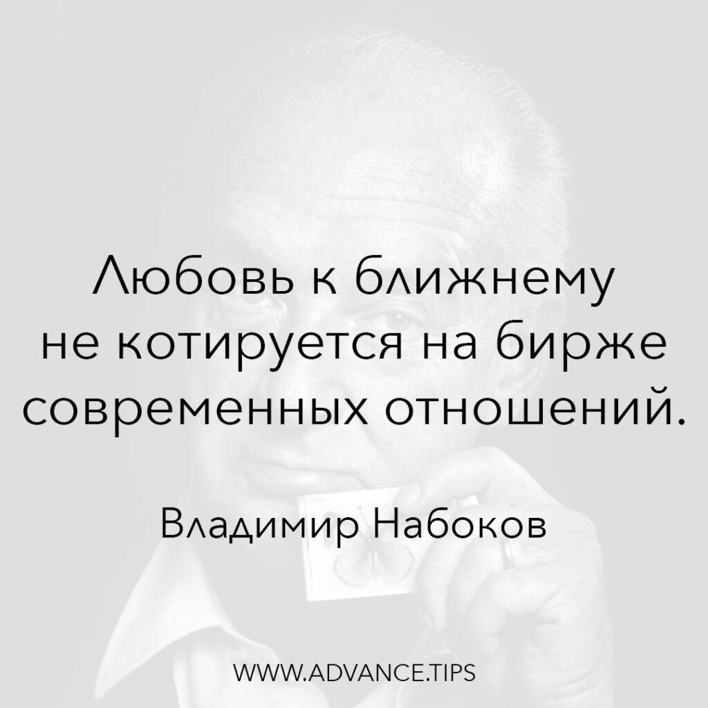 Любовь к ближнему не котируется на бирже современных отношений. - Владимир Набоков - 10 Мудрых Мыслей.