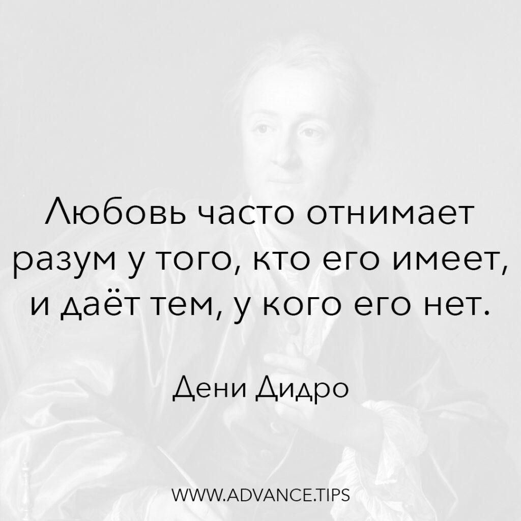 Любовь часто отнимает разум у того, кто его имеет, и даёт тем, у кого его нет. - Дени Дидро - 10 Мудрых Мыслей.